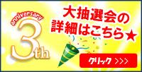 室内練習場 福岡 3周年記念