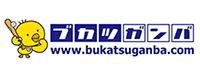ブカツガンバ